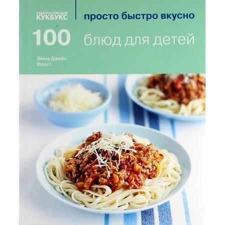 Купить 100 блюд для детей