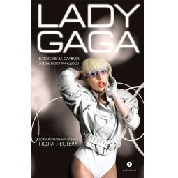 Купить Леди Гага. В погоне за славой. Жизнь поп-принцессы