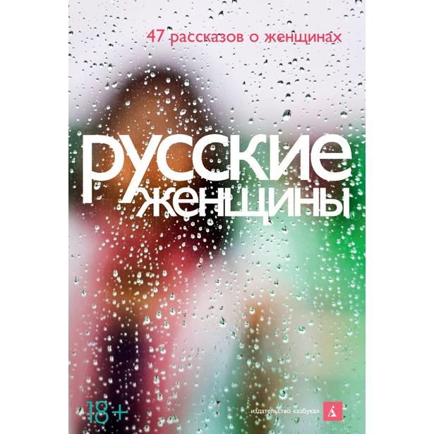 фото Русские женщины