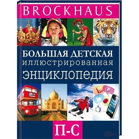 Купить Brockhaus. Большая детская иллюстрированная энциклопедия. П-С