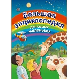 Купить Большая энциклопедия для самых маленьких