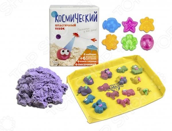 Набор для лепки из песка Космический песок в коробочке