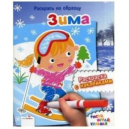 Купить Зима (+ наклейки)
