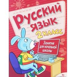 фото Русский язык. 2 класс. Занятия для начальной школы