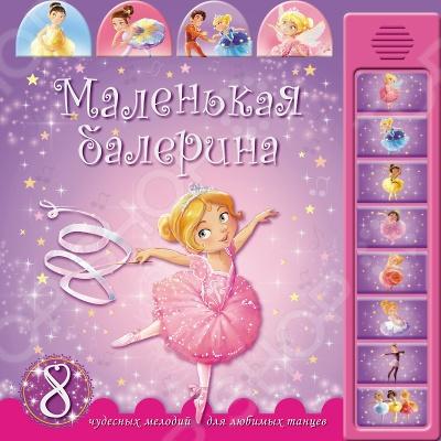 Маленькая балеринаКнижки со звуковым модулем<br>Добро пожаловать в балетную школу! Маленькая балерина Майя и ее друзья уже приступили к своим первым репетициям. Их ждёт увлекательная подготовка к грандиозному представлению. Нажимая на кнопки, малыш сможет послушать 8 знаменитых классических мелодий Чайковского, Вивальди, Штрауса и других великих композиторов. Под волшебные звуки музыки он совершит свои первые танцевальные па.<br>