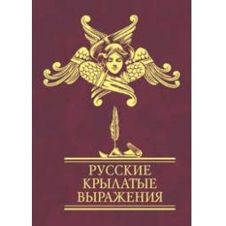 фото Русские крылатые выражения