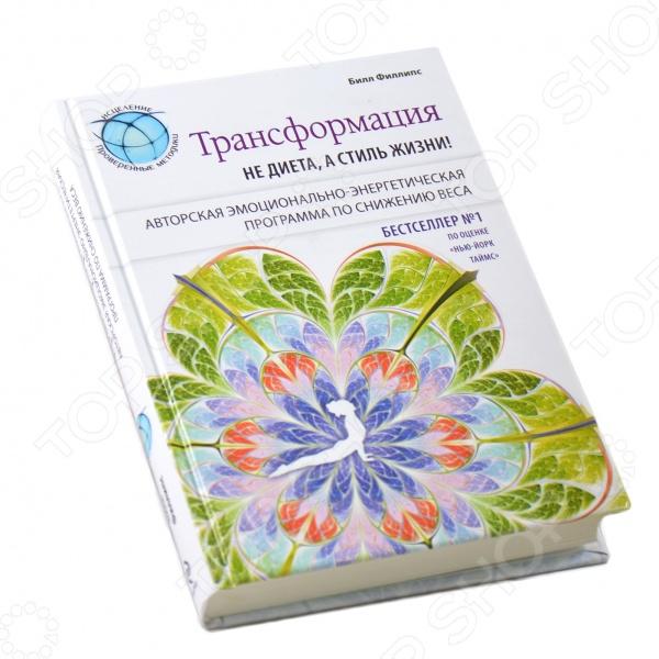 Практическая эзотерика Эксмо 978-5-699-54724-1 практическая эзотерика эксмо 978 5 699 81945 4