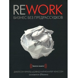Купить Rework (аудиокнига)
