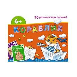 фото Набор занимательных карточек для дошколят. Кораблик