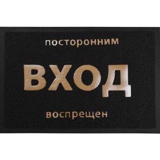 Купить Коврик напольный Vortex 22180
