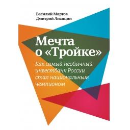 фото Мечта о «Тройке». Как самый необыкновенный инвестбанк России стал национальным чемпионом