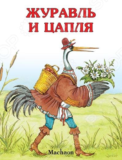 Русские народные сказки Махаон 978-5-389-00879-3 искатель 978 5 9905833 3 7