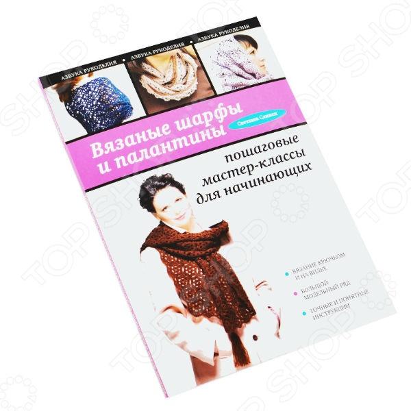 Вязаные шарфы и палантины самые любимые аксессуары женского гардероба, которые никогда не выходят из моды! Они одинаково удачно сочетаются как с повседневной одеждой, так и с праздничной, как с платьями, так и с брючными костюмами, поддерживая образ активной, но женственной современной леди. Представляем вашему вниманию новую книгу известного мастера, автора лучших в России пособий по вязанию крючком Светланы Слижен, посвященную созданию классических шарфов и палантинов, а также остромодных бактусов и снудов. На страницах книги вы найдете более 15 оригинальных моделей и огромное количество полезной информации, в том числе около 300 цветных фотографий и схем. Книга рассчитана на широкий круг читателей, но больше всего понравится новичкам, ведь теперь они смогут начать вязать на примере красивых и полезных вещей!