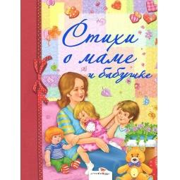 фото Стихи о маме и бабушке