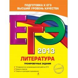 Купить ЕГЭ-2013. Литература. Тренировочные задания