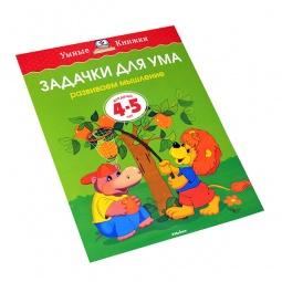 Купить Задачки для ума (для детей 4-5 лет)