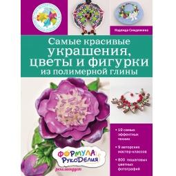 фото Самые красивые украшения, цветы и фигурки из полимерной глины