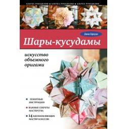 Купить Шары-кусудамы. Искусство объемного оригами