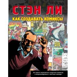 Купить Как создавать комиксы