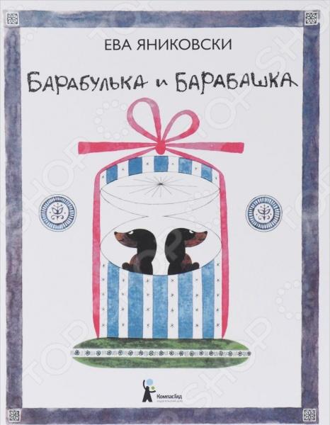 Барабулька и БарабашкаПроизведения отечественных писателей<br>Таксы Барабулька и Барабашка близнецы. Их нельзя спутать с другими таксами от наших героев всегда исходит запах лаванды, которая растёт в саду тётушки Барбариссы , зато их без конца путают между собой. Да-да, бывает, что и по десять раз на дню. Случалось, тётушка Барбарисса дважды кормила обедом Барабашку, а Барабульке ничего не перепадало. Случалось, дядюшка Барбарис водил близнецов гулять в лес, а по дороге домой не замечал, что Барабулька пропал, потому как Барабашка всё время вертелся у ног хозяина. Случалось, Барабашка вечером просился выйти, а вместо него выпускали Барабульку, хотя ему никакой нужды в том не было. Правда, чуть погодя Барабульке влетало вместо Барабашки чего, мол, вовремя не попросился, но наказание переживали оба, поскольку любили друг друга. Всё шло наперекосяк. И тётушка Барбарисса очень огорчалась, что постоянно путает такс. Как же ей научиться различать Барабульку и Барабашку Кажется, она кое-что придумала! Вот только, похоже, всё не так просто, как хотелось бы<br>