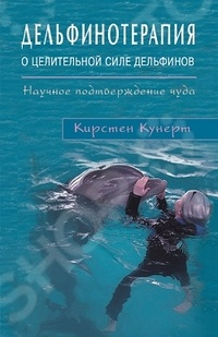 Дельфинотерапия. О целебной силе дельфиновПсихотерапия<br>Дельфинотерапия сравнительно новое направление нетрадиционной медицины и психотерапии, которое, однако, уже успело хорошо себя зарекомендовать. Благодаря центрам дельфинотерапии дети, которым поставили неутешительные диагнозы, и взрослые, которые в результате серьезных травм стали инвалидами, получают шанс значительно улучшить качество своей жизни. Показанием к дельфинотерапии может стать детский церебральный паралич, синдром Дауна, аутизм, инсульт, онкологические и другие серьезные заболевания. Общаясь с дельфинами, этими забавными морскими млекопитающими, люди, от которых отказались врачи, вновь учатся улыбаться, жить и радоваться каждому мгновению.<br>