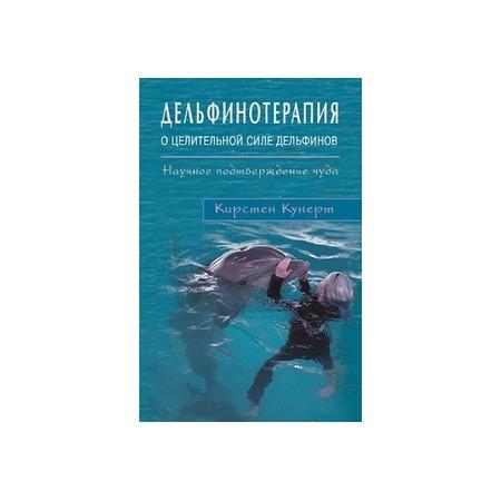Купить Дельфинотерапия. О целебной силе дельфинов