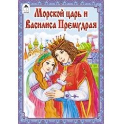 фото Морской царь и Василиса Премудрая