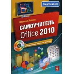 Купить Самоучитель Office 2010 (+CD)