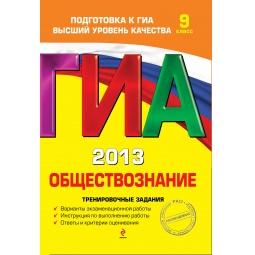 Купить ГИА-2013. Обществознание. Тренировочные задания. 9 класс