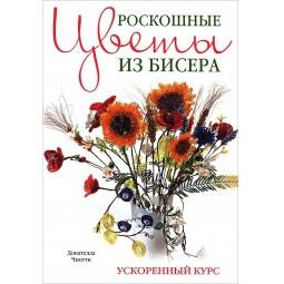 фото Роскошные цветы из бисера. Ускоренный курс