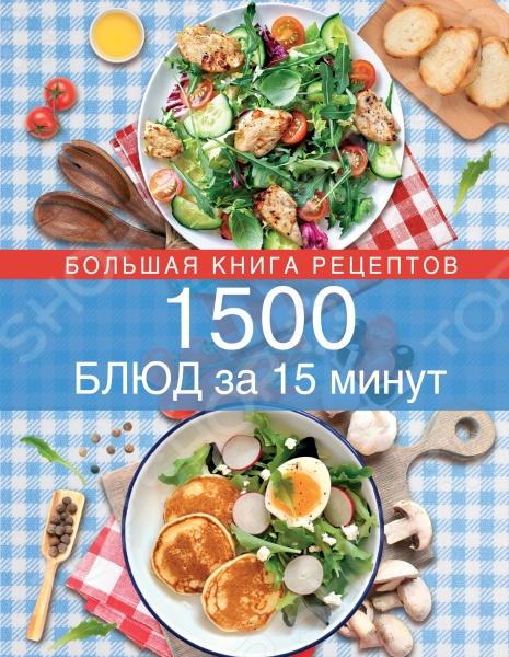 Те, кто готовит дома, в среднем тратят на приготовление еды до 6,5 часов в неделю. Подсчитано, что за кухонной плитой расходуется до 2,5 лет человеческой жизни! Как было бы здорово, если бы эти 2-3 часа после рабочего дня можно было посвятить семье или потратить на себя Как это сделать Очень просто! Наша книга поможет грамотно распорядиться временем и готовить простые, вкусные, супербыстрые, но полезные блюда. Готовить быстро это вовсе не значит готовить однообразно и невкусно. Далеко не всегда блюдо, на которое потрачено несколько часов, оказывается более ароматным и вкусным, чем блюдо, приготовленное за 15 минут. Овощные салаты, блюда из ветчины, сосисок и колбас, оригинальные блюда из хлеба, мгновенные окрошки, макароны и морепродукты и другие вкусности. Все что нужно для обычного стола каждый день, но быстро! Приготовить их сможет и начинающий, и опытный кулинар, и вегетарианец, и убежденный мясоед. Приятного вам аппетита на скорую руку!