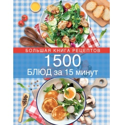 Купить 1500 блюд за 15 минут