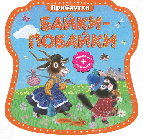 В этих книжках собраны классические народные песенки для детей: потешки, пестушки, колыбельные, потягушки, прибаутки. Они отлично способствуют развитию малыша! В этом ему также помогут весёлые, динамичные и красочные иллюстрации Инны Красовской.