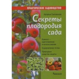 Купить Секреты плодородия сада. Справочное пособие