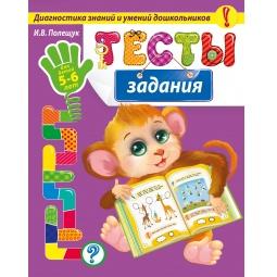 фото Тесты-задания (для детей 5-6 лет)