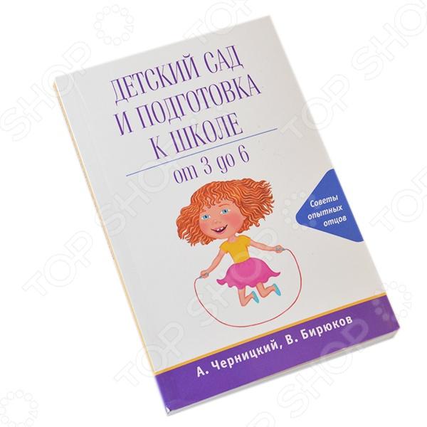 Период от 3 до 6 лет очень значимый для ребенка. И очень хлопотный для его родителей. Надо выбрать детский сад, потом школу. К детскому саду надо адаптировать, а к школе подготовить. Очень хочется загрузить малыша по полной программе: научить читать, писать, считать, говорить по-английски и так далее. При этом и о физическом развитии забывать нельзя. В общем, самое время читатьправильные книги о воспитании и развитии. Но не все родители готовы изучать объемные труды. Поэтому предлагаем вам почитать эту маленькую книжку. Авторам удалось вместить в отведенный объем немало лаконичных, полезных и порой весьма нестандартных советов. Не исключено, что с чем- то вы не согласитесь, но ведь процесс воспитания своего рода творчество, и каждый родитель привносит туда что-то свое. Было бы желание и вдохновение.