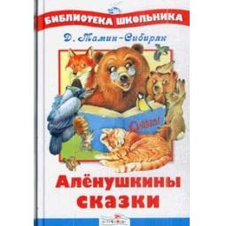 Купить Аленушкины сказки