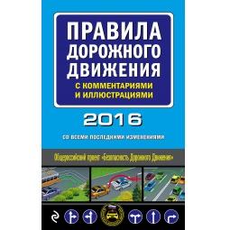 Купить Правила дорожного движения с комментариями и иллюстрациями (со всеми изменениями на 2016 год)