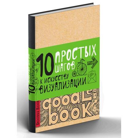 Купить Doodlebook.10 простых шагов к искусству визуализации