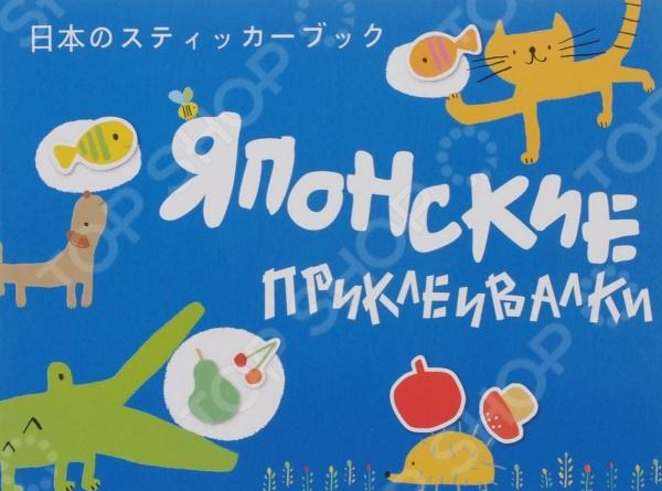 Японские приклеивалкиКнижки с наклейками<br>Озорная книжка с креативными веселыми зданиями. Включай воображение и фантазию! Укрась странички наклейками так, как тебе это нравится. Придумай свои наряды забавным персонажам и раскрась рисунки.<br>