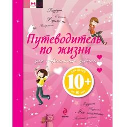 Купить Путеводитель по жизни для современных девочек