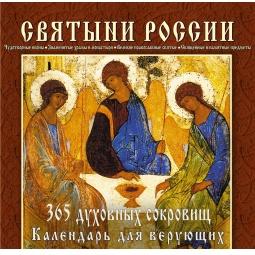 Купить Святыни России. 365 духовных сокровищ