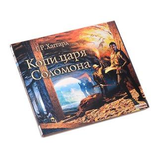 Купить Копи царя Соломона (аудиокнига)