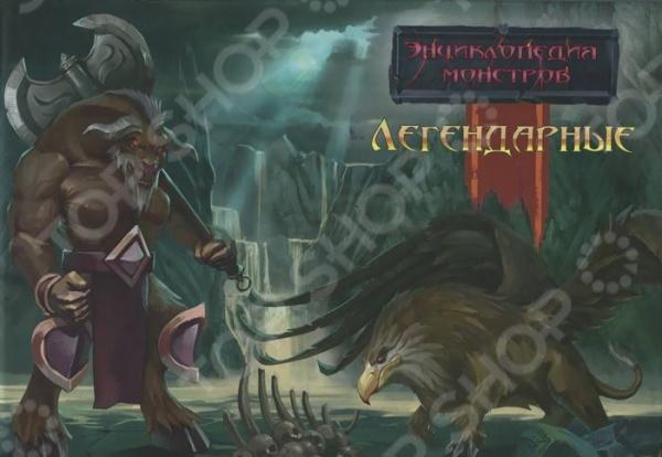 ЛегендарныеМифология. Волшебство<br>Узнайте правду о самых страшных мифических существах, которые пугают детей на протяжении многих поколений! Древние легенды и фольклор, мифологические существа, монстры - герои книг и кинофильмов, и современные монстры. Потрясающие полноцветные иллюстрации. Карты обитания и интересные факты, раскрывающие всю подноготную монстров.<br>