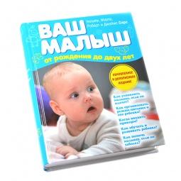 Купить Ваш малыш от рождения до двух лет
