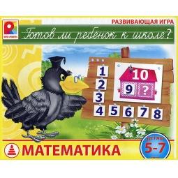 фото Игра настольная обучающая Радуга «Готов ли ребенок к школе. Математика»