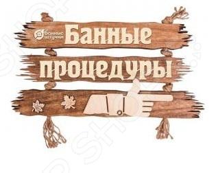 Табличка Банные штучки 32313 набор женский для бани и сауны банные штучки 33301