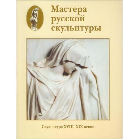 Купить Мастера русской скульптуры. Том 1