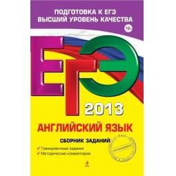 Купить ЕГЭ-2013. Английский язык. Сборник заданий