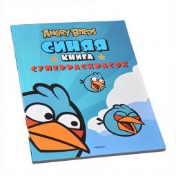 Купить Angry Birds. Синяя книга суперраскрасок